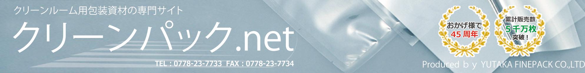クリーンパック.net